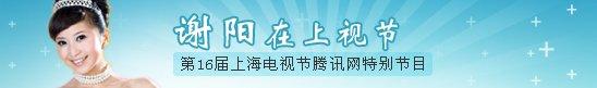 谢阳在上视节--16届上海电视节腾讯网特别节目