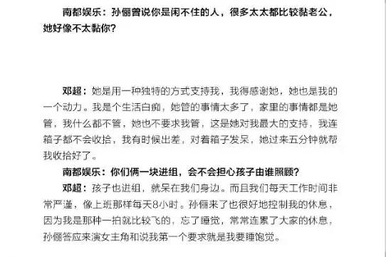 邓超:内心膨胀的人永远成不了大师