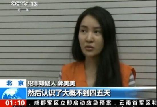 郭美美昨日被公诉 曾2次被检方退回补充侦查
