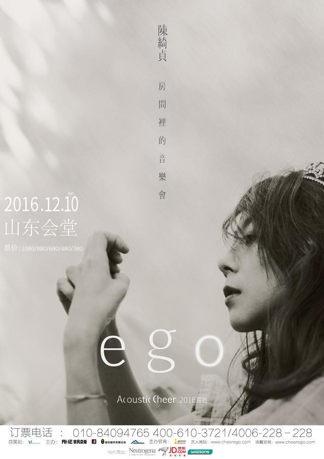 陈绮贞登陆济南 12月10日重现《旅行的意义》