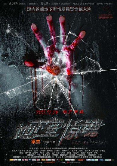 《地下室惊魂》在京首映 故事向《禁闭岛》致敬