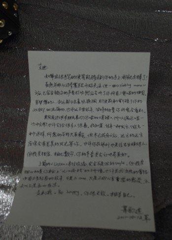 花儿朵朵刘艾迪带病迎战 男歌迷亲笔写信表心声