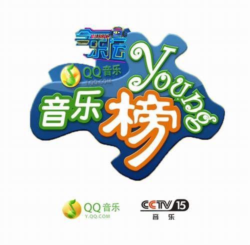 CCTV15携手QQ音乐 网台联制跨平台全新音乐栏目