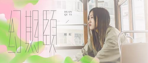 """陈粒化身""""粒粒"""" 推出全新付费单曲《幻期颐》"""
