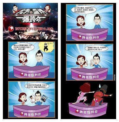 元芳雪姨混搭 变东方卫视跨年主播引网友围观
