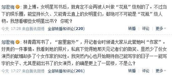 微博日报:徐静蕾传授人生哲学 邬君梅赞林青霞