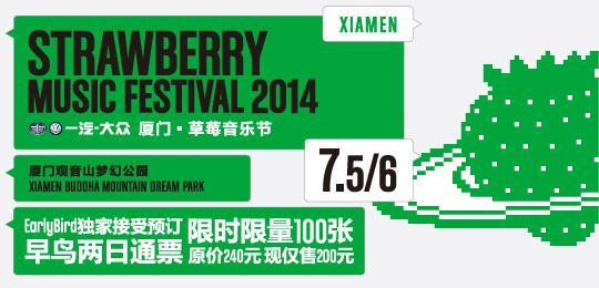 厦门草莓音乐节如约而至 全名单正式公布
