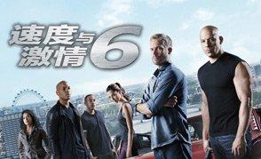 《速度与激情6》官网