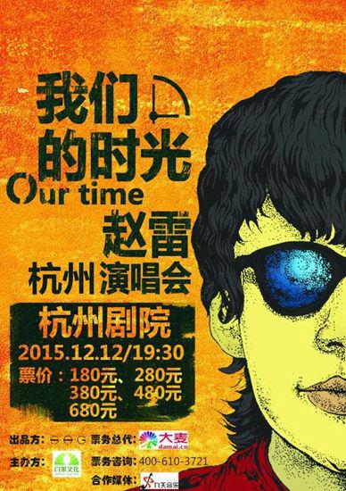 """赵雷""""我们的时光""""演唱会 杭州站门票紧俏"""