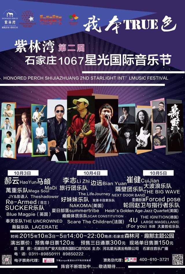 石家庄星光国际音乐节10.3开启 与足球完美结合