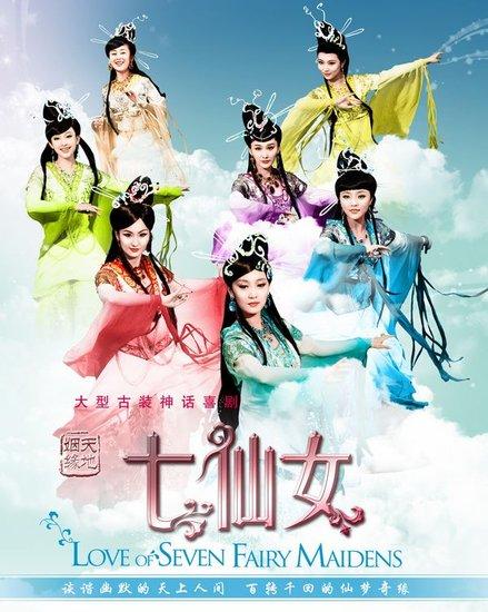 《天地姻缘七仙女》开播 演绎后现代七仙女