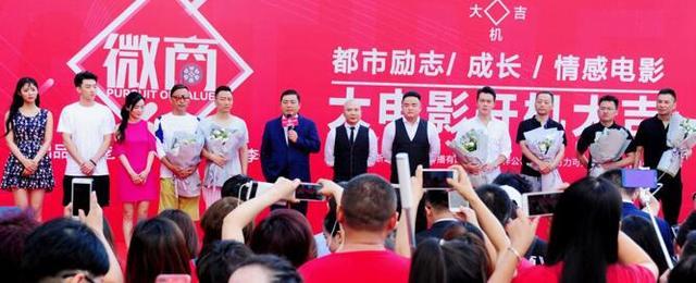 创业励志情感电影《微.商》在浙江义乌正式开机
