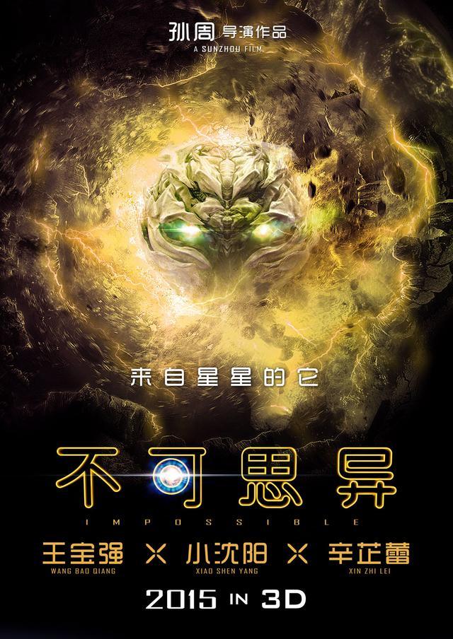 中国科幻电影排行榜_太空类科幻电影有哪些太空类科幻电影排行榜