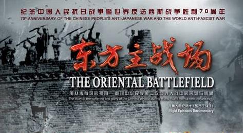 纪录片《东方主战场》将播 央视多频道同步播出