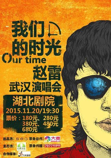 """赵雷""""我们的时光""""演唱会 武汉掀起抢票高潮"""