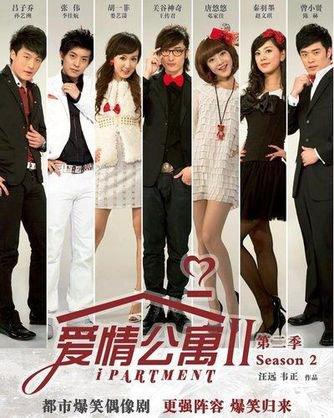 《爱情公寓2》海报