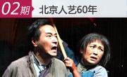 北京人艺60年