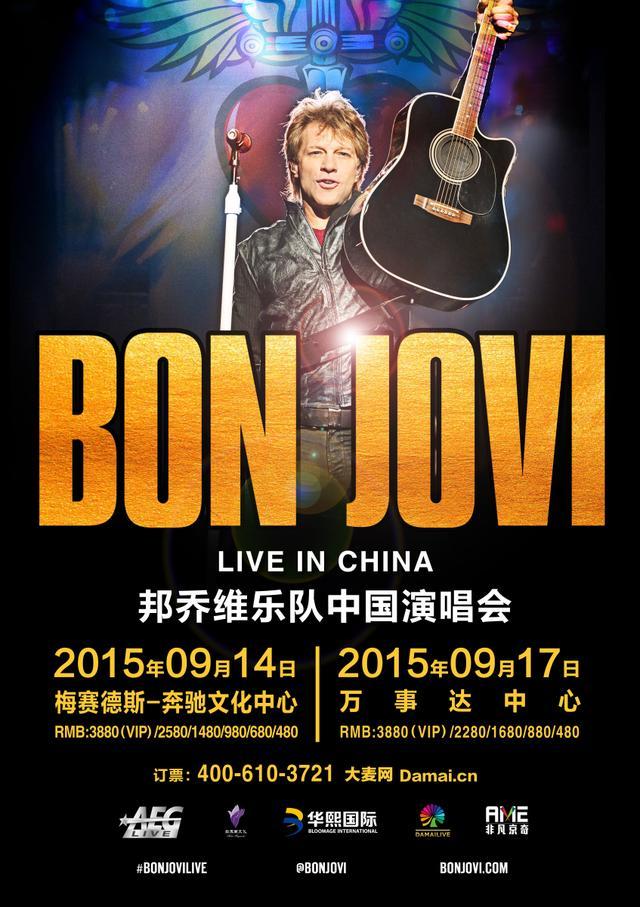 邦乔维(Bon Jovi)2015演唱会在即 七夕献礼浪漫告白中国歌迷
