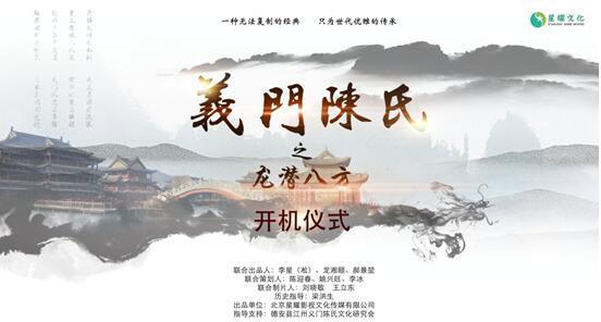 《义门陈氏》开机 2017年春节上线
