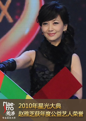 赵雅芝喜获年度公益艺人称号