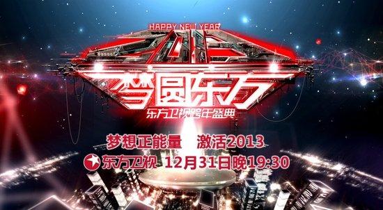 东方卫视灯光秀正拍摄 中国人形象将登世界舞台