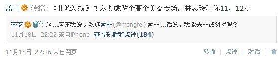 孟非发微博调侃乐嘉 欲邀请李艾参加美女征友