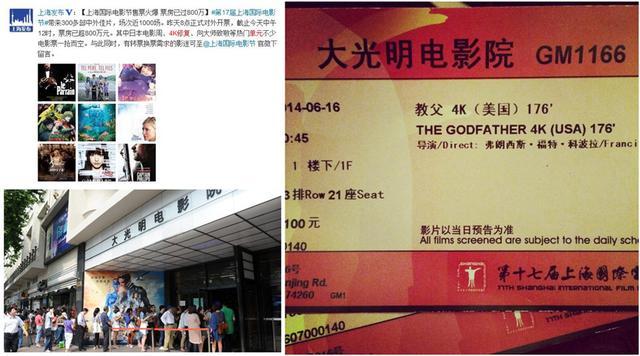 热血影迷上海朝圣全纪录 8天看片买票最多花6千