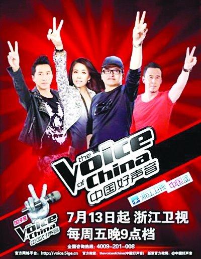 《中国好声音》:导师在节目现场没有台本