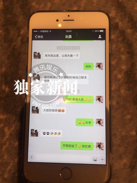 """专访赵磊网红""""新乐"""":我成了秦舒培的挡箭牌"""