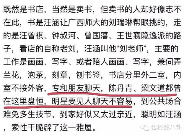 汪涵搞定刘涛400万失窃案,扒一扒涵哥的人脉圈