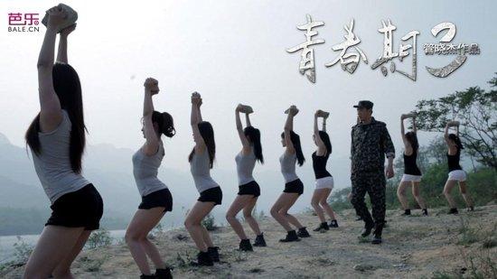 《青春期3》北京举办首映礼 以游戏青春为主线