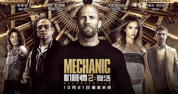 内地周票房:《机械师2》破亿大胜阿汤哥新作【图】