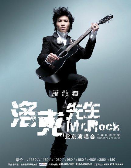 萧敬腾洛克先生Mr.Rock北京演唱会即将空降(图)