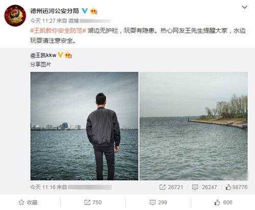 王凯成警界红人 再次被警察叔叔拿照片做科普