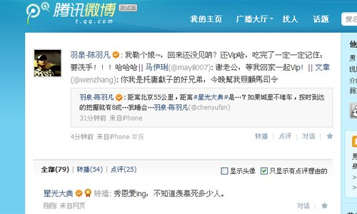 北京交通不给力 大典明星微博诉苦愁路况