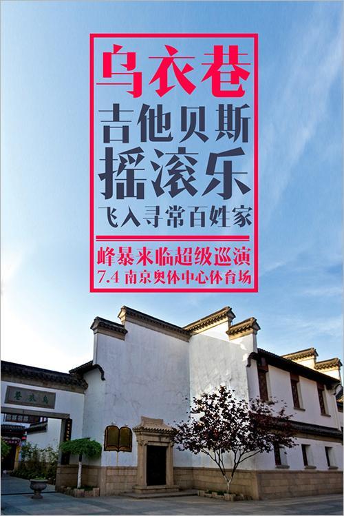 """2015汪峰南京演唱会周六唱响 """"峰暴""""再来"""