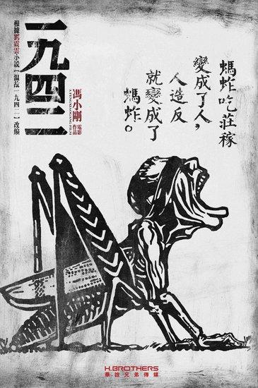 一九四二 (Back to 1942) 04