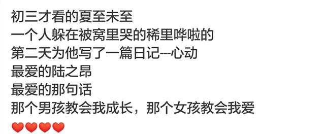 郑爽出道八年再演学生 《夏至未至》开播成色佳