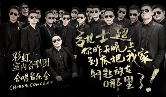 神曲《张士超》 还真有正经合唱团来唱了!