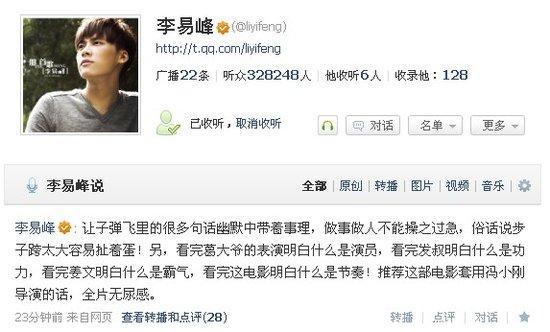 李易峰腾讯微博力挺《让子弹飞》:全片无尿感