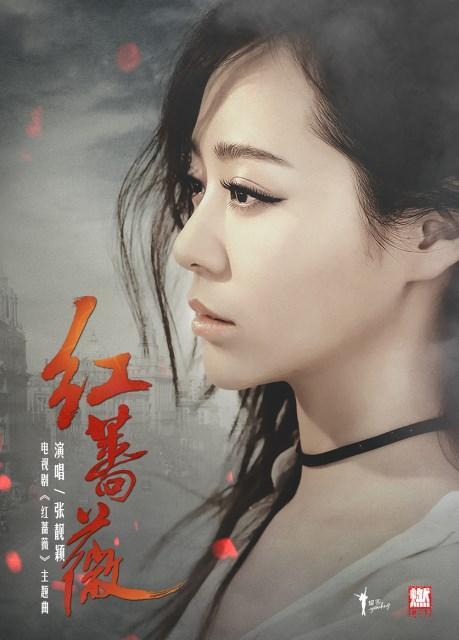 《红蔷薇》定档12.16 演绎菜鸟女特工成长史