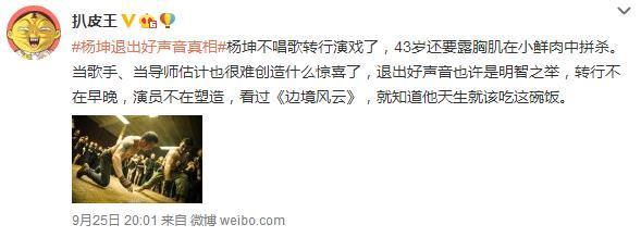 杨坤退出好声音 为《冠军的心》勇当地下拳手