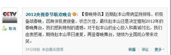 赵本山退出央视龙年春晚 身体不佳彩排靠吸氧