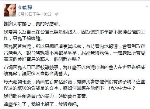 伊能静自称被台湾媒体针对 恳切发文求放过