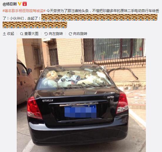 杨臣刚爱车地下车库被盗 事发地警方已介入