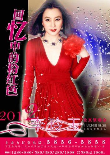甜歌皇后李玲玉回归 首场个唱今天正式开票(图)
