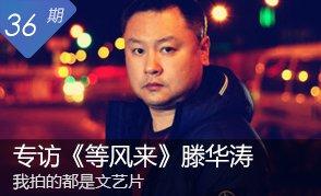 专访滕华涛