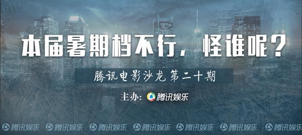 """腾讯电影沙龙观众招募 把脉被""""冻""""住的暑期档"""