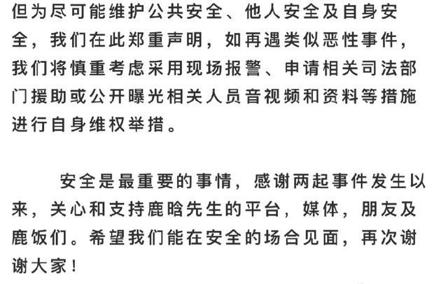 鹿晗方对跟车事件发声明:黄牛不顾人员安全
