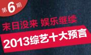 2013电视综艺十大预言
